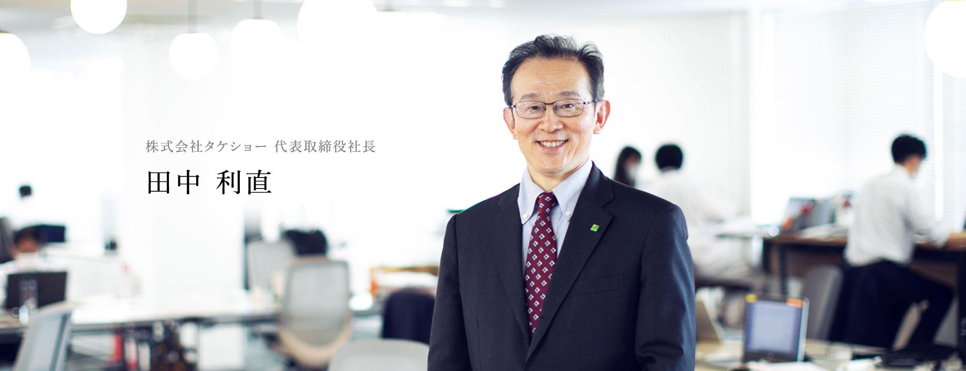 代表取締役社長 田中 利直